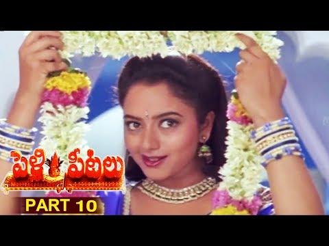 Pelli Peetalu || Part 10/12 || Jagapathi Babu, Soundarya || Movie Time Cinema