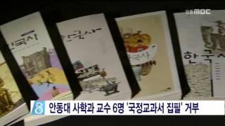 [안동MBC뉴스]안동대 사학과 교수 6명 '국정교과서 …