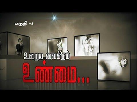 SriLanka War Crimes: Exclusive Documentray (Part 1)