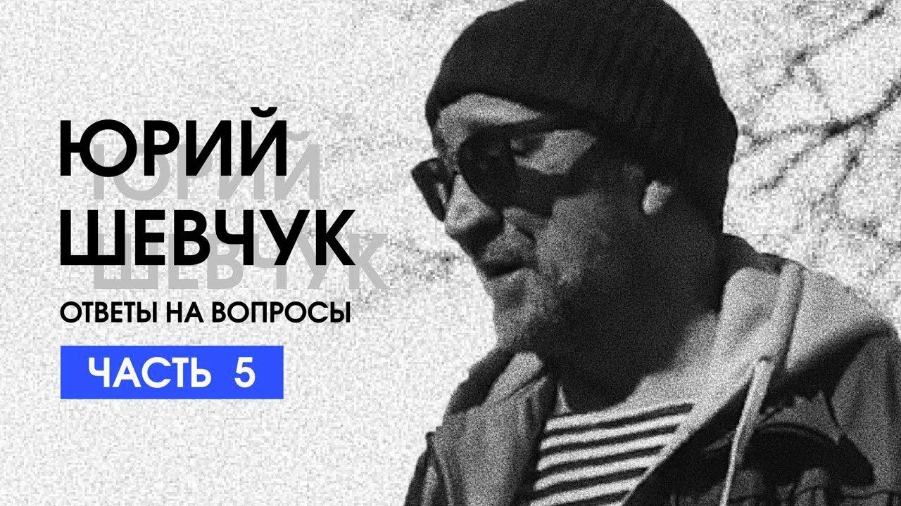 Юрий Шевчук: Ответы на вопросы (часть 5)