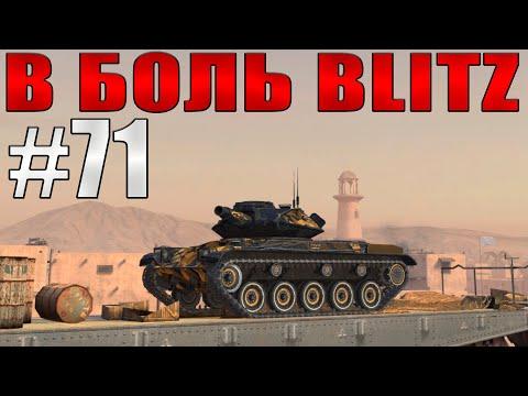 В БОЛЬ BLITZ #71 /// Вдали от ПТУРов /// WoT Blitz /// KRUPA