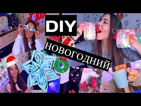 Новогодний DIY /Украшаем комнату своими руками/Вкусняшки/Happy New Year