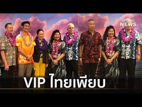 VIP ไทย ล้นงานวันชาติสหรัฐฯ | เจาะลึกทั่วไทย | 28 มิ.ย. 62