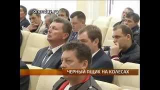 Конференция Глобал Мониторинг по ТАХОГРАФАМ 9 апреля 2013 - OREN TV(С 1 апреля вступил в силу приказ Минтранса России, согласно которому все перевозчики — будь то грузовые..., 2013-04-16T06:49:20.000Z)