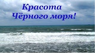 Красота Чёрного моря!