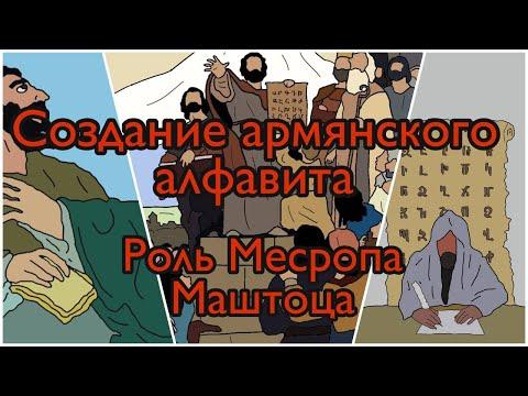 ИЗОБРЕТЕНИЕ АРМЯНСКОГО АЛФАВИТА. РОЛЬ МЕСРОПА МАШТОЦА