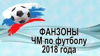 Фан зона ЧМ по футболу 2018 года в Питере