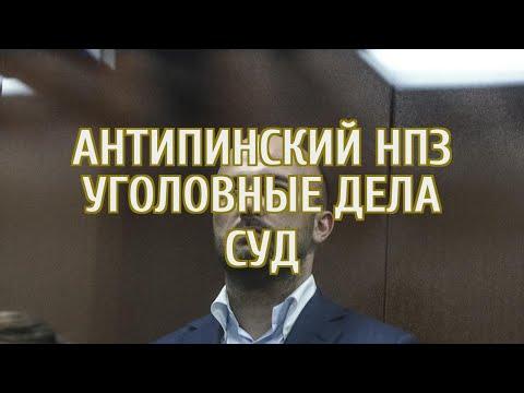 Экс-главе Антипинского НПЗ официально предъявили обвинение
