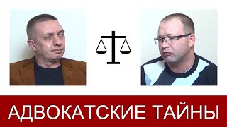 видео Формы адвокатских образований.
