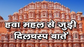 Interesting Facts About Hawa Mahal || SaaranshTV