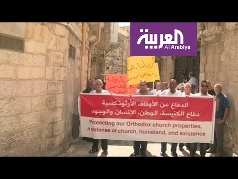 انتفاضة مسيحية في فلسطين ضد البطريرك اليوناني  - 21:20-2017 / 9 / 10