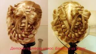 Детская причёска из кос. Бантик из волос. Видео-урок