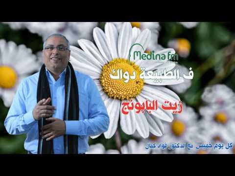 فوائد زيت البابونج مع الدكتور فؤاد كمال - التداوي بالاعشاب