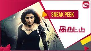 Who's knocking? | Sneak Peek | Iruttu | Full Movie on SunNXT