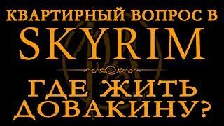 Квартирный вопрос Скайрима: где жить Довакину? Лучший дом в TES V: Skyrim | PostScriptum