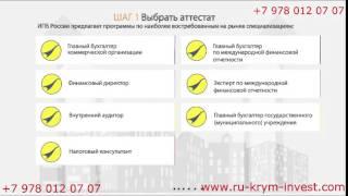 Обучение Бухгалтеров Республики Крым.