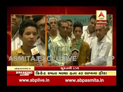 Boy Interview After 40 Lakh Diamond Return To Broker In Surat