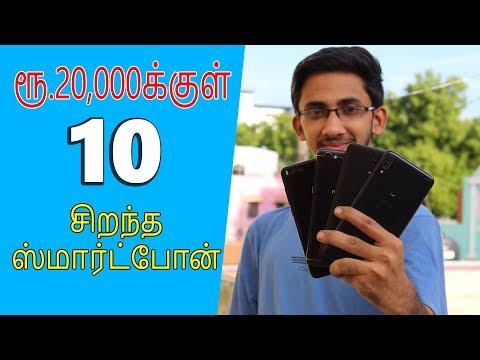 ரூ.20,000க்குள் நச்சுன்னு 10 போன் | 10 Best Smartphones under 20000 Rupees! | Tamil | Tech Satire