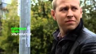 Ультиматум / фильм онлайн / 2015 / премьера на НТВ / анонс