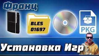 УСТАНОВКА ИГР PS3 | Как установить игры на прошитую PlayStation 3