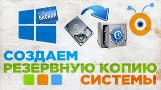 Как Создать Резервную Копию системы Windows 10 | Резервная Копия Windows 10