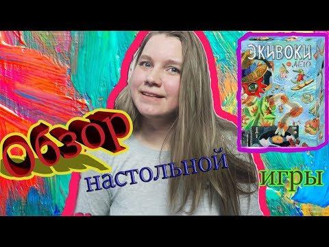 ОБЗОР НАСТОЛЬНОЙ ИГРЫ ЭКИВОКИ 16+