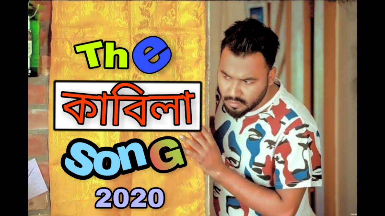 The কাবিলা song | kabila song | bachelor point | polash | Bangla new song 2020 | ব্যাচেলর পয়েন্ট সং