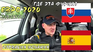 СЛОВАКИЯ ИСПАНИЯ ЕВРО 2020 23 ИЮНЯ ПРОГНОЗ И СТАВКА НА ФУТБОЛ ВОКРУГ СТАВОК