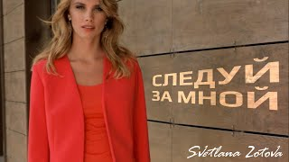 Весна-лето 2020 коллекция Следуй за мной Светлана Зотова