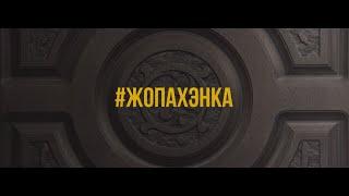 Жопа Хэнка (официальное видео)