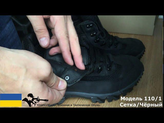 Мужские Тактические ботинки Модель 110/1 сетка/черный