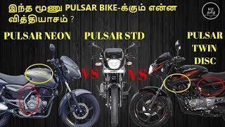 Bajaj Pulsar 150 Neon Vs Pulsar 150 Standerd Vs Pulsar 150 Twin Disc | Comparision In Tamil