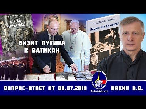 Валерий Пякин. Визит Путина в Ватикан