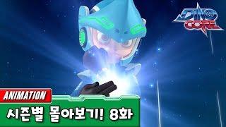 [다이노코어] 에볼루션 | 전체 시즌 몰아보기 - 8화 ㅣ묶음영상 다시보기ㅣ 변신로봇