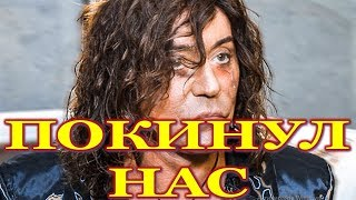 """""""Леонтьев ПОКИНУЛ нас!!! """"- Крутой раскрыл все подробности состояния здоровья певца!"""