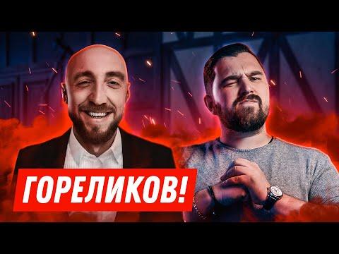 Интервью: Гореликов (МаксимуМ)
