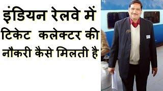 इंडियन रेलवे में टिकेट  कलेक्टर (TT/TC) की नौकरी कैसे मिलती है How To Become TC Indian Railways 2017 Video