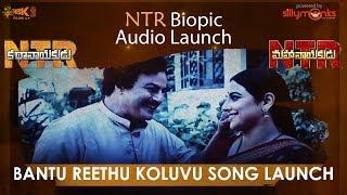 Bantu Reethi Koluvu Song Launch NTR Biopic Audio Launch #NTRKathanayakudu, #NTRMahanayakudu