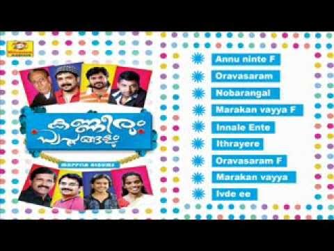 Kanneerum Swapnangalum Vol 1 | Romantic Malayalam Album | Mappila Album | Hit Songs |  Audio Jukebox