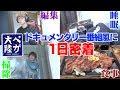 【情〇大陸!?】ドキュメンタリー番組風に「YouTuberテレペガ」の一日に完全密着してみた結果www