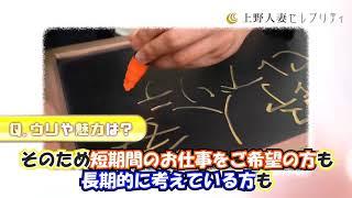 上野人妻セレブリティのお店動画