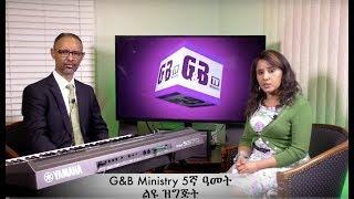 G&B Ministry የተጀመረበትን 5ኛ ዓመት ልዩ ዝግጅት Part 4