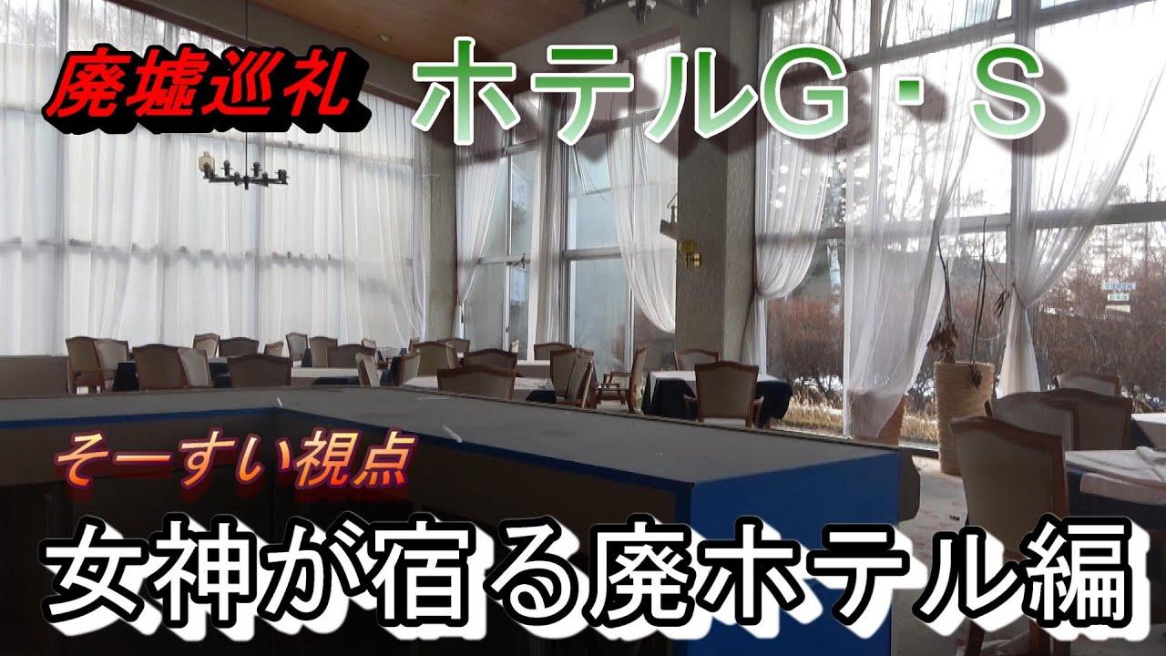 【廃墟巡礼 ホテルGS・そーすい視点】女神が宿る超高級!廃ホテル編