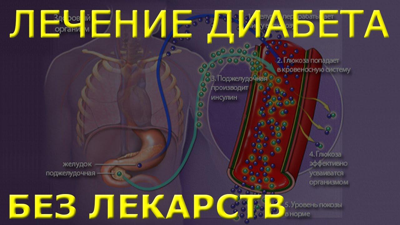 lechenie-solevimi-povyazkami-saharniy-diabet