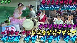 💗품바여왕 버드리💗2017년9월24일 제15회  대전 아줌마 축제  주간
