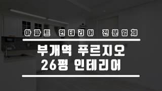 [가성비 아파트 리모델링] 인천 부평구 역세권 아파트 …