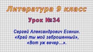 Литература 9 класс (Урок№34 - С. А. Есенин. «Край ты мой заброшенный», «Вот уж вечер…».)