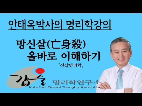 망신살(亡身殺)-십이신살(신살명리학146쪽) 갑
