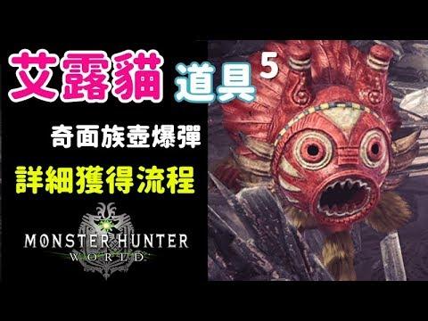 世界奇物图片_【艾露貓裝備取得】「奇面族壺爆彈」詳細獲得流程 |Monster ...