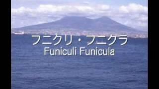 ボニージャックス - フニクリ・フニクラ